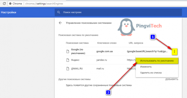 Изменить поисковую систему в Google Chrome на Yandex
